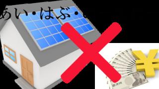 パッシブソーラーも太陽光発電もヤメ!