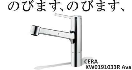 CERA KW0191033R