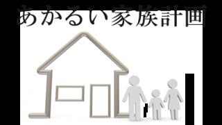 家を新築する費用がわからない