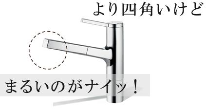 四角い水栓