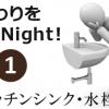 水まわりを決めNight!其の1~キッチンシンク・水栓編~