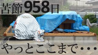 上棟式準備:其の一「土台引き及び材料の搬入」