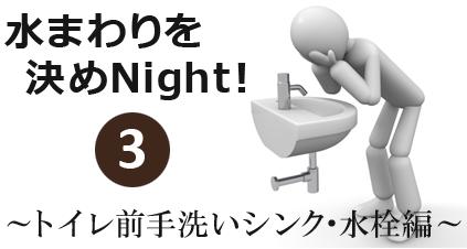 トイレ前の手洗いシンクと水栓