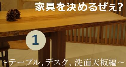 家具、天板を決める