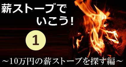 10万円の薪ストーブを探す