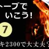 薪ストーブでいこう!其の七~ホントにノザキ2300で大丈夫?!(上方Remix)編~