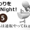 水まわりを決めNight!其の5~IKEAは通販やってねぇ!編~