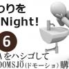 水まわりを決めNight!其の6~IKEAをハシゴしてDOMSJÖ(ドモーショ)購入編~