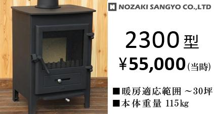 ノザキ2300型