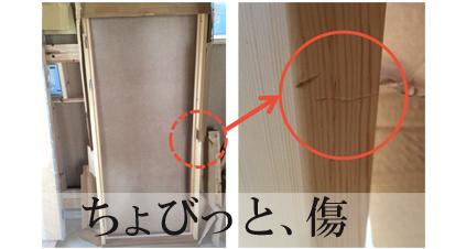 ドア枠の傷