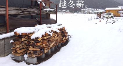 冬越しの薪
