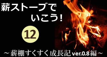"""薪棚すくすく成長期ver.0.8"""""""