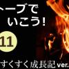薪ストーブでいこう!其の拾壱~薪棚すくすく成長期ver.0.7 編~