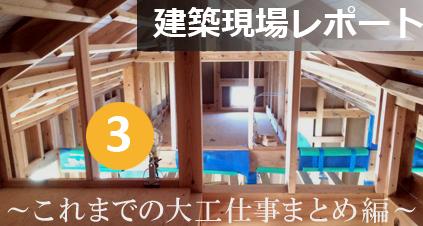 建築現場レポート3