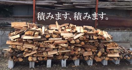 薪を積む積む