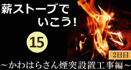 川原さん煙突工事2日目
