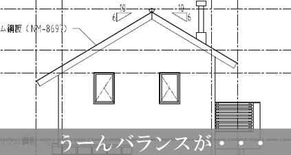 屋根を伸ばせ!