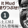 paint it Mud 土で塗りつぶせ!1st~『泥水土工房』梶原さん登場編~