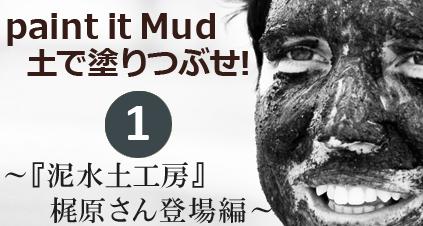 土で塗りつぶせ!1