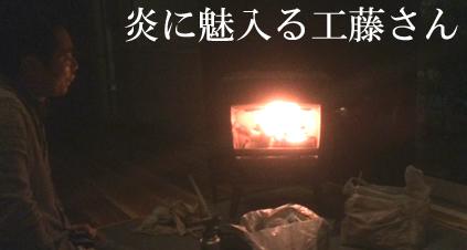 ストーブと火