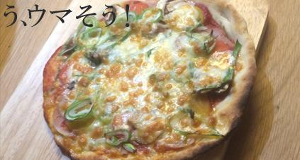 ピザ一枚目うまそう
