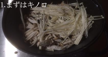 1.キノコ