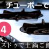 厨房でっせ!其の四~ハーマン・プラスドゥで土鍋ご飯 編~