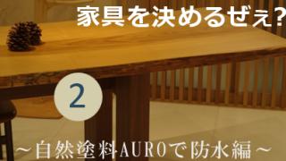 自然塗料AURO(アウロ)No.129でテーブルを防水
