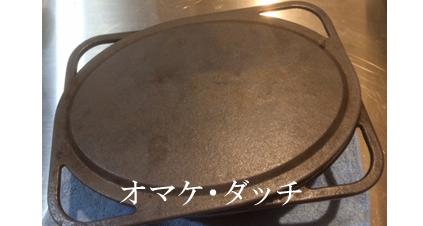 オマケダッチ1