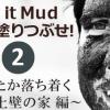paint it Mud 土で塗りつぶせ!2nd~あったか落ち着く土壁の家 編~