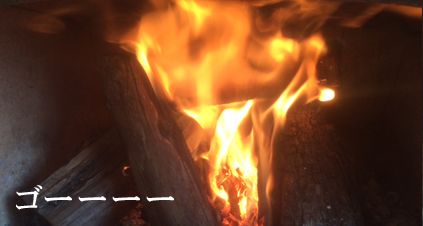 炎がゴ――