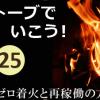 薪ストーブでいこう!其の弐拾伍~実録!ゼロ着火と再稼働の方法 編~