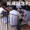 完成記念パーティー・前編