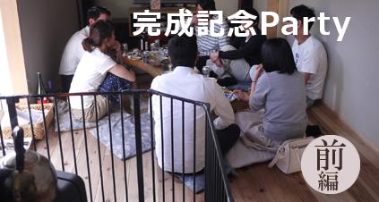 完成記念Party 前編