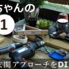 かぁちゃんのDIY 1発目 ~玄関アプローチをDIY・前編~