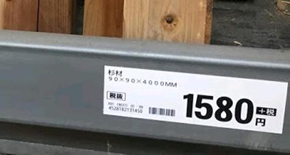 4mの角材
