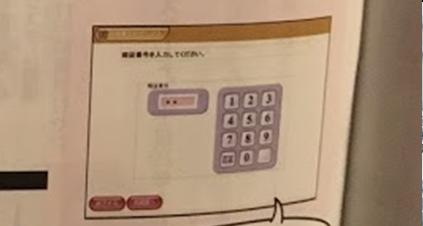マイナンバー暗証カード入力