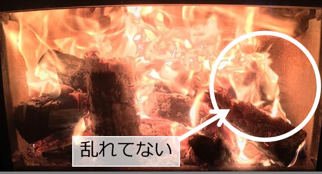 炎が乱れない