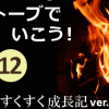 薪ストーブでいこう!其の拾弐~薪棚すくすく成長期ver.0.8 編~